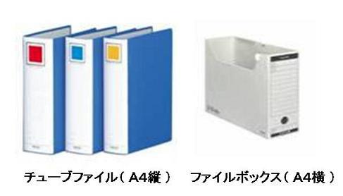 filebox.jpg