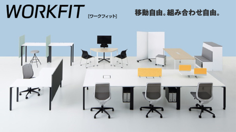 WORKFIT ワークフィット