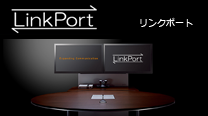 LinkPort(リンクポート)