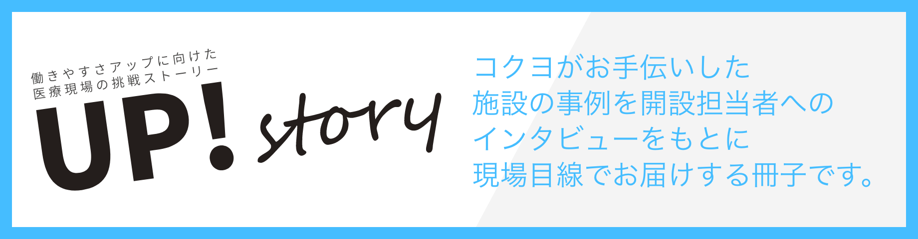 up! story